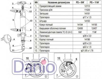 Схема Стерилизатор Aquael UV PS-11W, для прудов до 10000л
