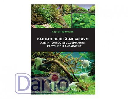 Книга Сергея Ермолаева