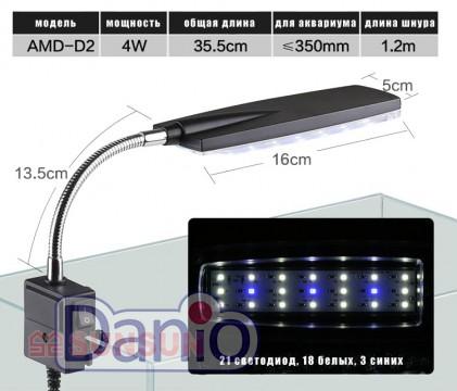SunSun (Китай) Светильник светодиодный SunSun AMD-D2 для нано аквариума - Картинка 2