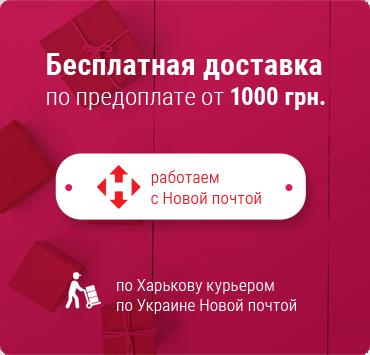 Бесплатная доставка товаров Новой почтой