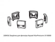 Защёлка для фильтра Aquael KlarPressure UV 8000
