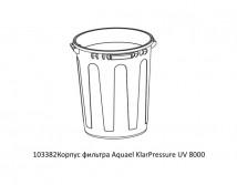 Корпус к фильтру Aquael KlarPressure UV 8000