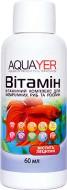 Витамин Aquayer 100 мл