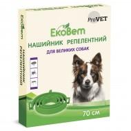 Ошейник от блох, клещей и комаров ТМ Природа ЭкоВет 70 см для собак